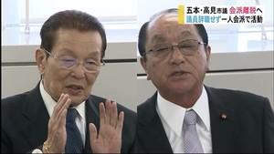 政務活動費不正 富山市議会2人のベテラン自民議員が会派離脱へ