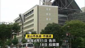 富山市長選 自民党富山市連「今月20日までに意志表示を」