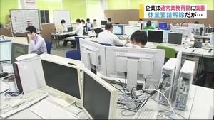 県内企業 通常業務再開に慎重姿勢
