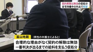 解雇無効を求める仮処分申し立て 富山地裁「契約解除無効」