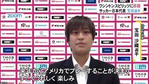 立山町出身 宝田沙織選手 米女子プロサッカーチームに移籍