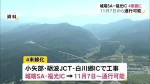 東海北陸道 城端SA~福光IC4車線化は来月7日から