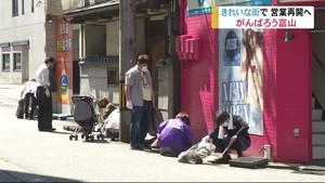 富山市の繁華街 営業再開に向け街をきれいに