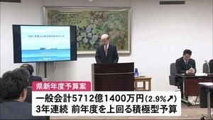 県新年度予算案発表 プラス2.9%の積極型 3年連続増