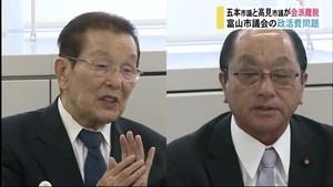富山市議会 政務活動費不正の自民2人の議員が会派離脱