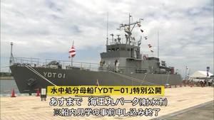 海中の不発弾処理をサポート…海自の水中処分母船YDT-01を特別公開 事前予約した約30人が船内見学