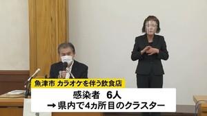 県内新たに3人感染 魚津でクラスター