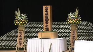 富山市で県戦没者の追悼式