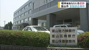 富山市官製談合 市職員など3人を起訴