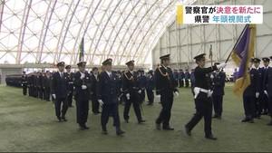 決意を新たに 県警の年頭視閲式