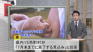 高齢者ワクチン接種「県内市町村7月末までに完了見込み」と回答したが…