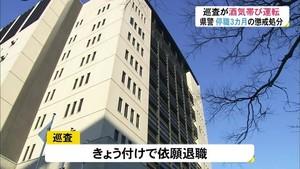 県警巡査 酒気帯び運転で停職3カ月 依願退職