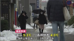 16日県内の広い範囲で雨 午後は雪に変わる見込み