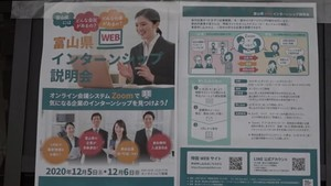 県WEBインターンシップ説明会開催