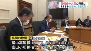 29日 試験的に県道で日中除雪作業方針 県危機管理会議