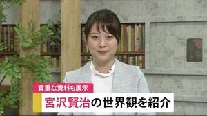 宮沢賢治の世界観を紹介