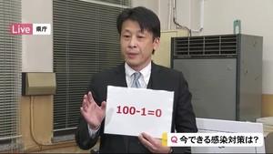 富山県での新型コロナウイルス感染確認 専門家は
