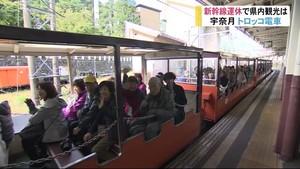 北陸新幹線運休で富山県内観光は  宇奈月温泉 トロッコ電車