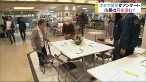大和高岡店でオタヤ開発がアンケート