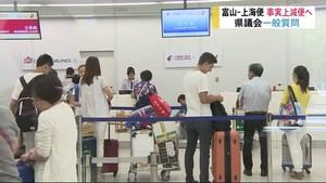 富山~上海便 事実上の減便へ 臨時便取り止め定期便のみに