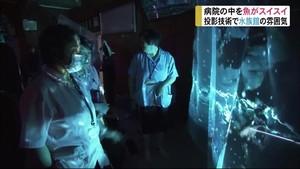 病院で水族館を再現 プロジェクターの投影技術を使って