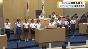 子どもとやま県議会 未来に向け提案