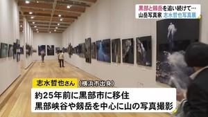 富山に魅せられ富山に移住 山岳ガイド兼写真家が写真展