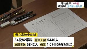 平均倍率は去年と同じ1.07倍…県立高校全日制一般入試