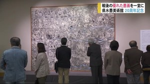 富山県水墨美術館開館20周年 戦後の優れた水墨画を集め美術展