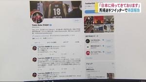 NBA・Gリーグ馬場雄大選手が日本に帰国