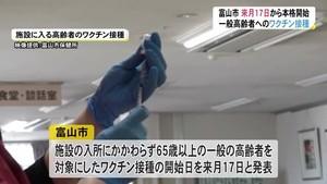 富山市…一般高齢者ワクチン接種は来月17日開始