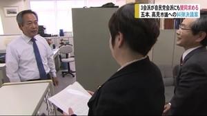 富山市議会 2市議の糾弾決議案提出会派が自民などに賛同求める
