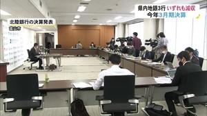 県内地銀3行の3月期決算…いずれも減収