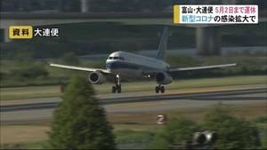 富山~大連便の運休 5月2日まで延長